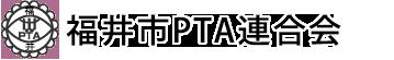 福井市PTA連合会|無理なく楽しくPTA活動を行うために!